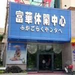 海南島三亜付近の変な日本語w