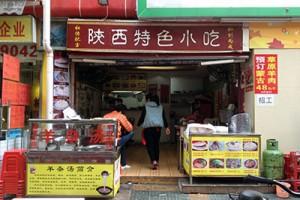 西安料理 陝西小吃店