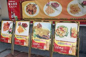 広州農村料理店