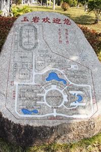 玉岩中学構内図