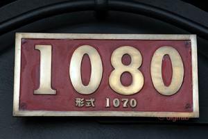 1080ナンバープレート