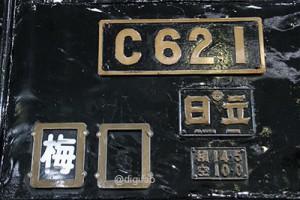 C62 1 ナンバープレート・製造銘板