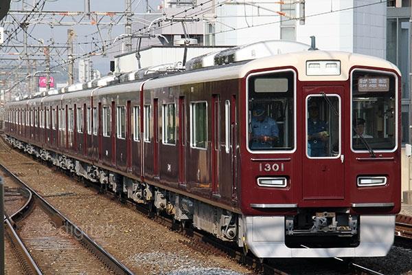 阪急電鉄京都線1300系1301